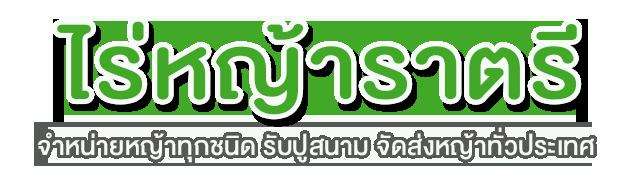 ไร่หญ้าราตรี : ขายหญ้าทุกชนิด จัดส่งหญ้า หญ้านวลน้อย หญ้าญี่ปุ่น หญ้ามาเลเซีย หญ้าพาสพาลั่ม หญ้าเบอมิวด้า